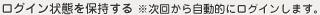 ログイン状態を保持する <span>※次回から自動的にログインします。